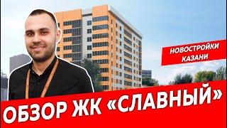 ЖК Славный город Казань| Обзор новостройки ЖК Казани | Недвижимость и Закон