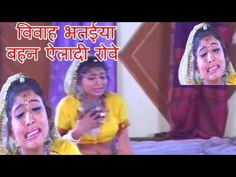 बहिन ऐलादी रोव भतईया !! Behan Elaadi Rowe !! Naresh Kumar Gurjar- By- Rasiya Hit