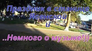 Праздник в станице  Ясенской и немного о музыке))