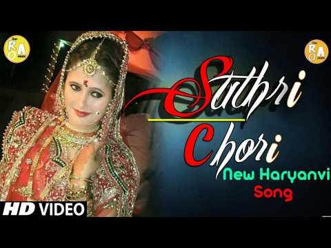 Suthri Chori | सुथरी छोरी | New Haryanvi DJ Song 2017 | Haryanavi Songs | All In One | Rao Music
