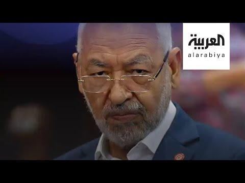كتل برلمانية تونسية تجمع التوقيعات لعزل الغنوشي  - نشر قبل 3 ساعة