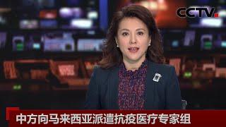 [中国新闻] 中方向马来西亚派遣抗疫医疗专家组 | 新冠肺炎疫情报道