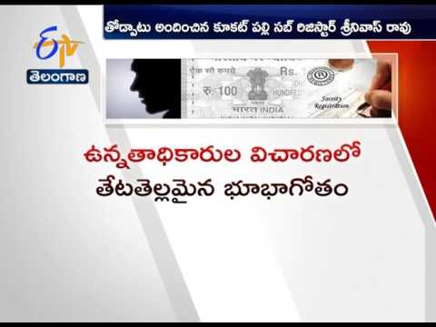 550 Acrs Govt Land Register Illegally | To Private Members By Sub Registrar | in Miyapur, Hyderabad