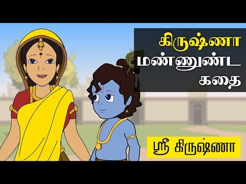 Krishna And His Cosmic Form - Sri Krishna In Tamil - Animated/Cartoon Stories For Kids Travel Video