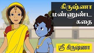 Krishna Und Seine Kosmische Form ( கிருஷ்ணா மண்ணுண்ட கதை ) | Sri Krishna Tamil Geschichten Für Kinder