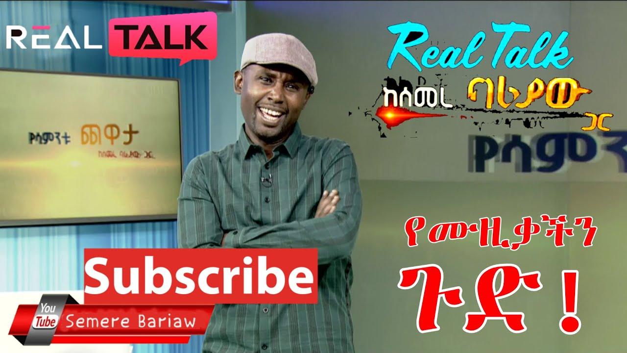 Ethiopian Comedy Semere Bariaw on Fana TV የሳምንቱ ጨዋታ ክፍል 60 የቆየ ቪዲዮ OUR MUSIC
