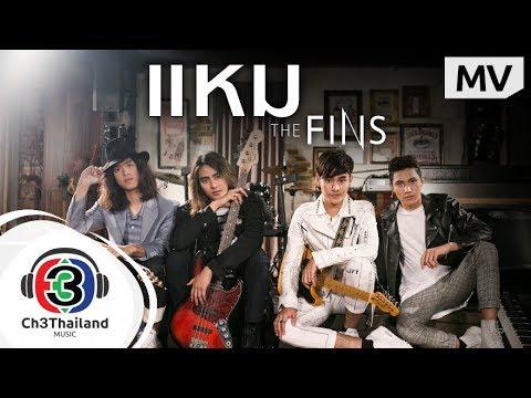 แหม | THE FINS  | Official MV - วันที่ 08 Oct 2018