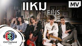 แหม | THE FINS  | Official MV