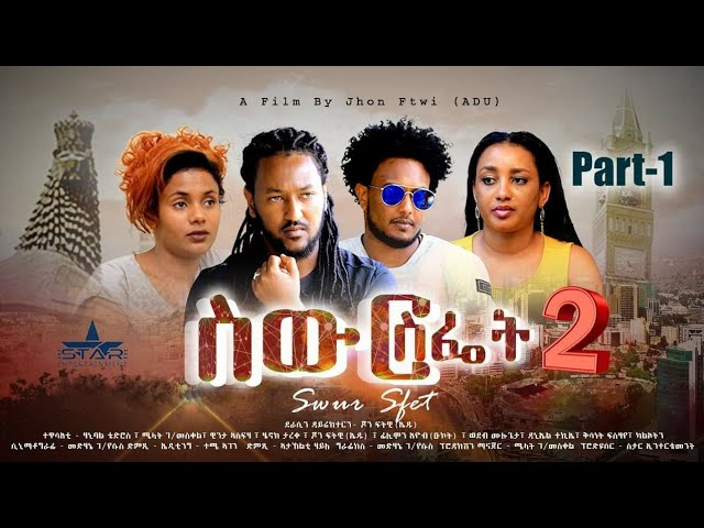 Star Entertainment New Eritrean Series Movie // Swur Sfiet 2 EPS Part1  - ስውር ስፌት 1 ክፋል - Star Entertainment
