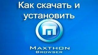 как скачать и установить браузер Maxthon