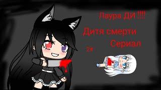 "[Gacha life]Сериал ""дитя смерти"" 2 серия."