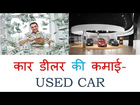 how much money car dealers make in india || Hindi || used car || The RoadLiners