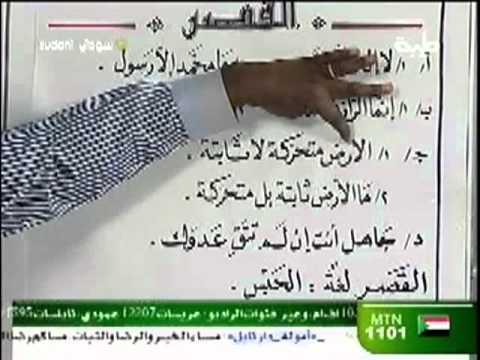 قناة طيبة الفضائية - مادة اللغة العربية .mp4
