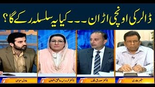 Aiteraz Hai | Adil Abbasi | ARYNews | 17 May 2019