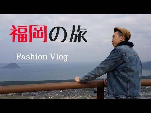 福岡之旅 / Fukuoka Travel Fashion Vlog