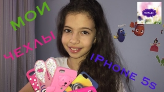 Мои чехлы на айфон 5S Видео про чехлы на iPhone 5S НасФи Дин iPhone5S cases