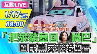 【#最新LIVE】20210117 「反萊豬列車」豐原站! 讓蔡政府「把萊豬吞回去」快來+1
