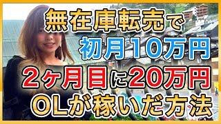 福岡のOLななさんが無在庫転売で、初月10万、2ヶ月目に20万稼いだリアルな話。 thumbnail