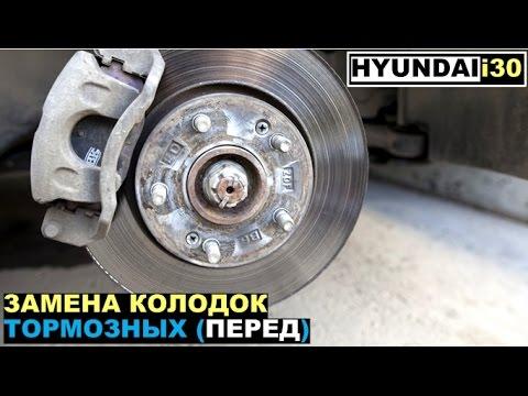 как поменять колодки на hyundai starex
