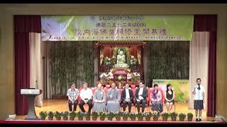 Publication Date: 2018-05-13 | Video Title: 2018-05-04 佛教茂峰法師紀念中學 校內浴佛暨禪修室