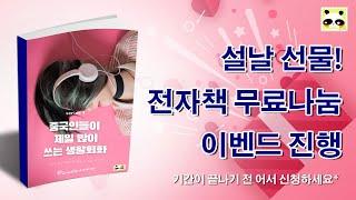 중국어 회화 1000문장 전자책 무료 나눔 이벤트!! …