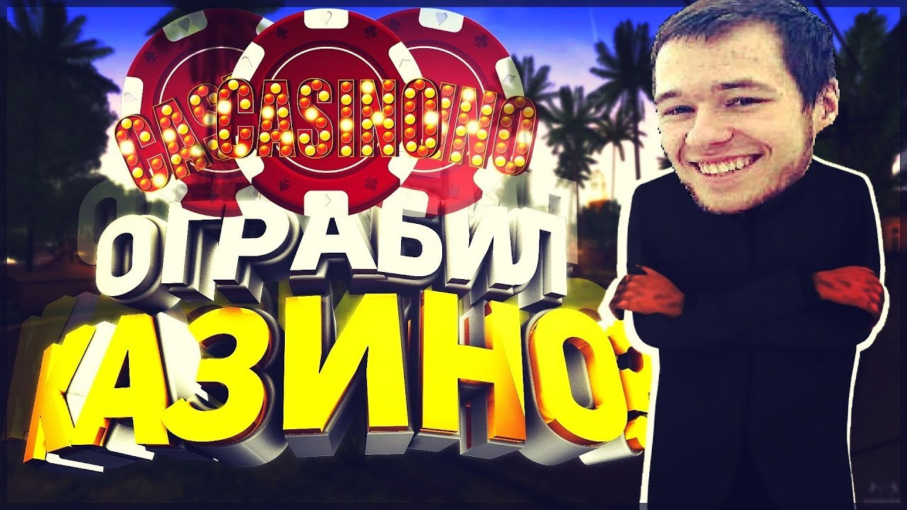 Запрет азартных игр в россии