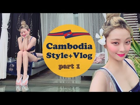 캄보디아 style + vlog 1편 (메타레지던스+펍스트릿+앙코르와트 빅투어) / HEYNEE