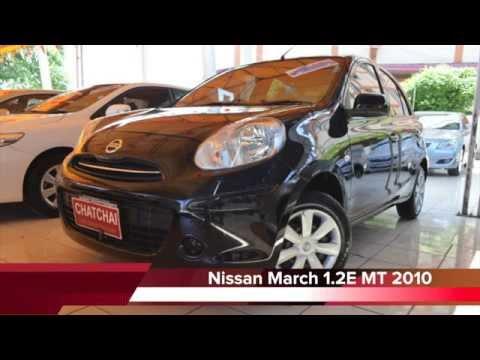 Nissan March 1.2E MT By โชว์รูมรถบ้านคุณฉัตรชัย รถมือสองอันดับ 1 พร้อมศูนย์บริการมาตรฐาน