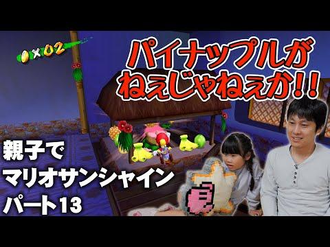 親子でゲーム実況 スーパーマリオサンシャイン Part13
