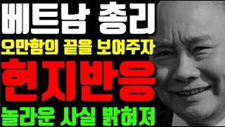 """베트남 총리 오만함의 끝을 보여주자 현지 전문가들 반응 """"놀라운 사실 밝혀져"""