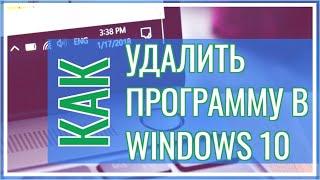 Как Удалить Программу с Компьютера Windows | Удаляем Ненужные Программы