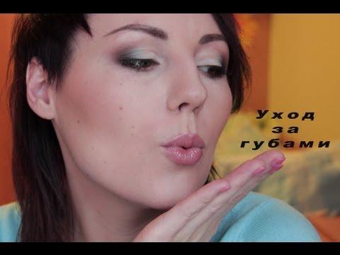 Мягкие, гладкие губы за 3 минуты!!!