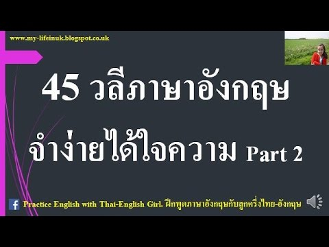 45 ประโยคภาษาอังกฤษ จำง่ายได้ใจความ Common English Phrases part 2