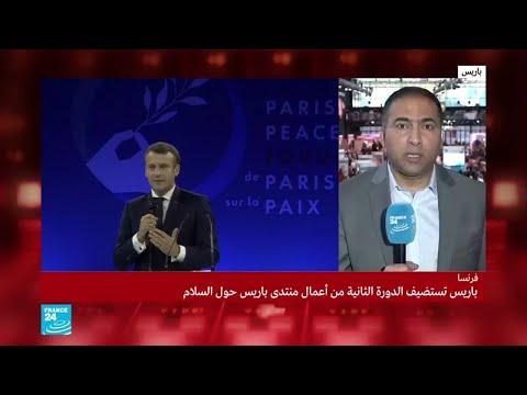 منتدى باريس للسلام: ماكرون يقترح حل جماعي لأزمات العالم  - نشر قبل 2 ساعة