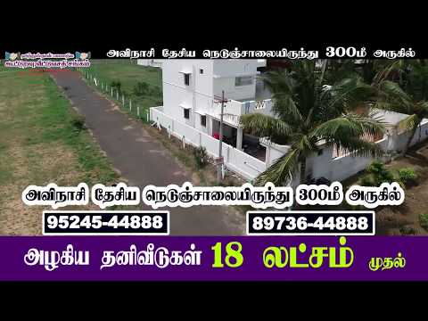 Dhanya Residency / Land in Coimbatore