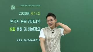 [한국사능력검정] 설민…