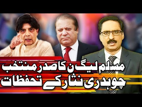 Kal Tak with Javed Chaudhry - 17 Aug 2017 - Express News