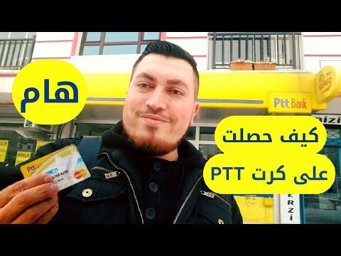 واخيرا كرت ال ptt ( البه ته ته ) وطريقة الحصول عليه في تركيا