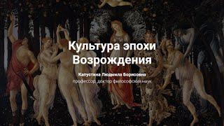 5. Культура эпохи Возрождения