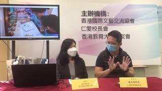 Publication Date: 2021-01-08 | Video Title: 智叻校園 第1集—隱世中西區名校 (part 1)