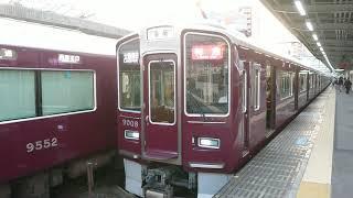 阪急電車 神戸駅 9000系 9008F 発車 十三駅
