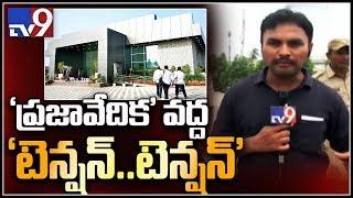 Jagan's Shocking Decision : Tight security at Praja Vedika - TV9