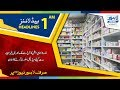 01 AM Headlines Lahore News HD - 26 April 2018 の動画、YouTube動画。