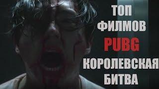 ТОП Королевская Битва  - трейлер фильмы PUBG последний герой
