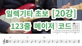 [일렉기타 초보 20강] 123줄 메이저 코드 (삼화음…