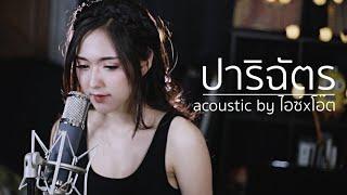 RachYo-ปาริฉัตร | Acoustic Cover By ไอซ์ x โอ๊ต