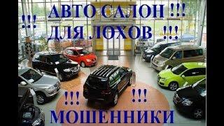 Как Обманывают При Продаже Авто В Салоне Лохотрон !!!