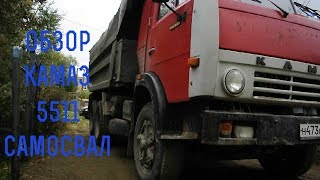 Обзор КАМАЗ 5511 САМОСВАЛ!