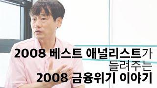 2008 금융위기를 예측했던 이유 |  7월 티타임 1…