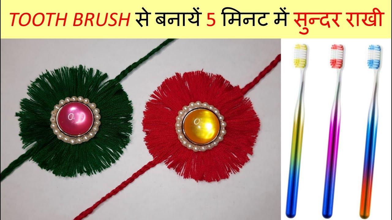 राखी कैसे बनायें सिर्फ़ 5 मिनट में   रक्षा बंधन राखी   Rakhi with Mauli   How to make Rakhi at Home